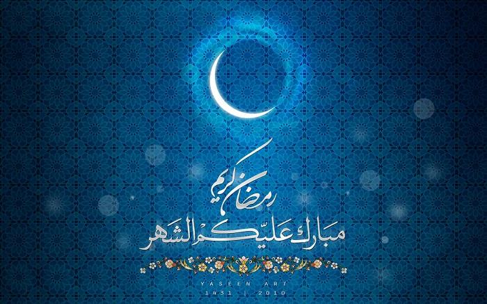Ramadan_Kareem___Wallpaper_10_by_YIHMSN