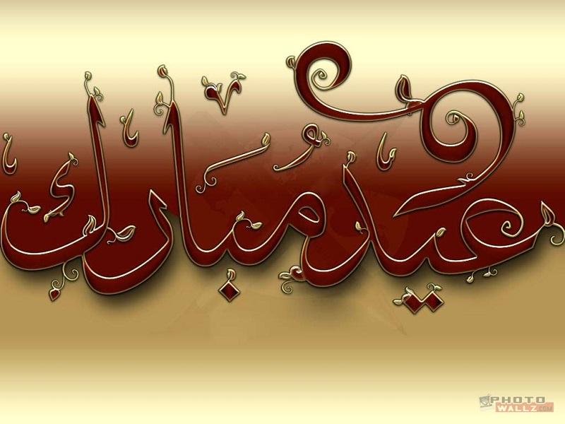 22 most beautiful eid mubarak greeting cards and wallpapers 2013 eid ul fitr m4hsunfo