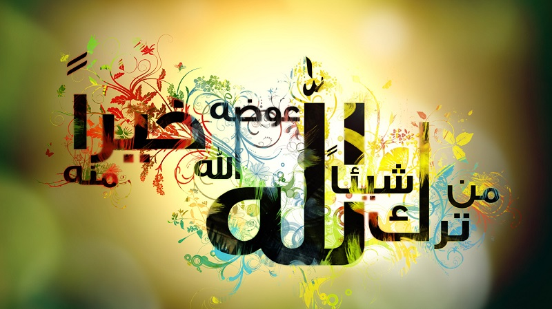Islamic Wallpaper With Verse