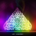 Beautiful Islamic Allah's and Prophet's Name Wallpapers
