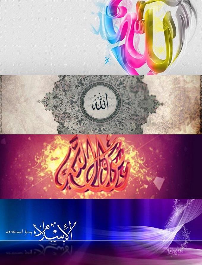 Beautiful Islamic Allah S And Prophet S Name Wallpapers